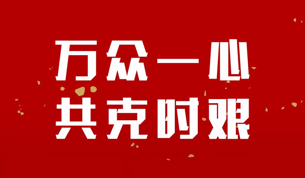 乐天堂fun88唯一官方集团